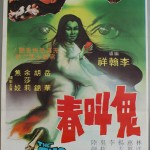 "THE GHOST STORY aka GUI JIAO CHUN (1979, 20x30"", Hong Kong)"